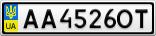 Номерной знак - AA4526OT