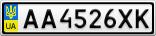Номерной знак - AA4526XK
