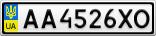 Номерной знак - AA4526XO