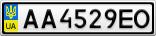 Номерной знак - AA4529EO