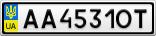 Номерной знак - AA4531OT