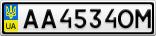 Номерной знак - AA4534OM