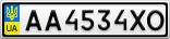 Номерной знак - AA4534XO