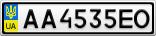 Номерной знак - AA4535EO
