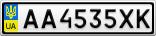 Номерной знак - AA4535XK