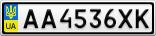 Номерной знак - AA4536XK