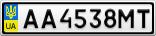 Номерной знак - AA4538MT