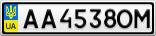 Номерной знак - AA4538OM