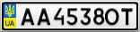 Номерной знак - AA4538OT