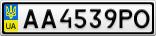 Номерной знак - AA4539PO
