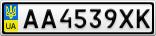 Номерной знак - AA4539XK
