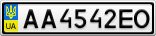 Номерной знак - AA4542EO