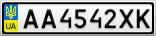 Номерной знак - AA4542XK