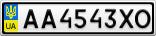 Номерной знак - AA4543XO