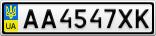 Номерной знак - AA4547XK
