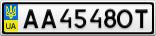 Номерной знак - AA4548OT