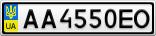 Номерной знак - AA4550EO
