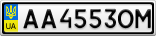 Номерной знак - AA4553OM