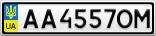 Номерной знак - AA4557OM