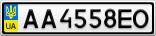 Номерной знак - AA4558EO