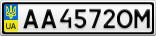 Номерной знак - AA4572OM