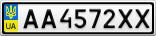 Номерной знак - AA4572XX