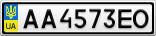 Номерной знак - AA4573EO