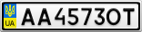 Номерной знак - AA4573OT