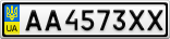 Номерной знак - AA4573XX