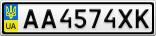 Номерной знак - AA4574XK