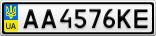 Номерной знак - AA4576KE