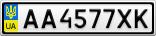 Номерной знак - AA4577XK