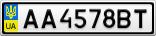 Номерной знак - AA4578BT
