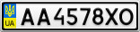 Номерной знак - AA4578XO