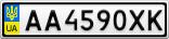 Номерной знак - AA4590XK