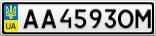 Номерной знак - AA4593OM