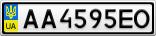 Номерной знак - AA4595EO
