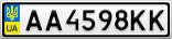 Номерной знак - AA4598KK