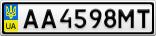 Номерной знак - AA4598MT