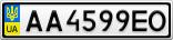 Номерной знак - AA4599EO