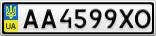 Номерной знак - AA4599XO