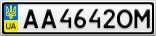 Номерной знак - AA4642OM