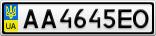 Номерной знак - AA4645EO