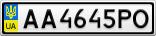 Номерной знак - AA4645PO