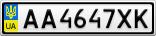 Номерной знак - AA4647XK