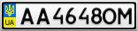 Номерной знак - AA4648OM
