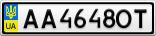 Номерной знак - AA4648OT