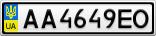Номерной знак - AA4649EO