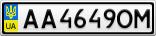 Номерной знак - AA4649OM
