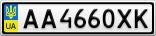 Номерной знак - AA4660XK